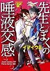 先生とぼくの唾液交感 (ジュネットコミックス ピアスシリーズ)