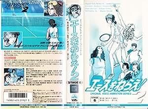 エースをねらえ!2(6) [VHS]