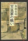 天皇家の戦い (新潮文庫)