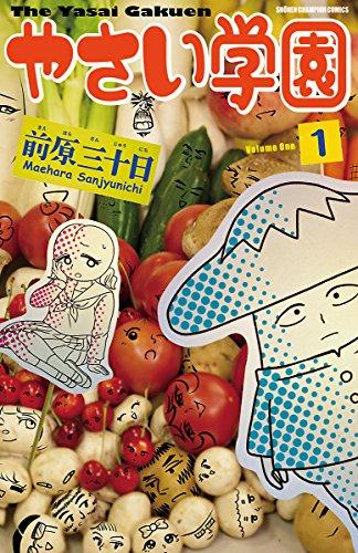 やさい学園 1 少年チャンピオン・コミックス [Kindle版]
