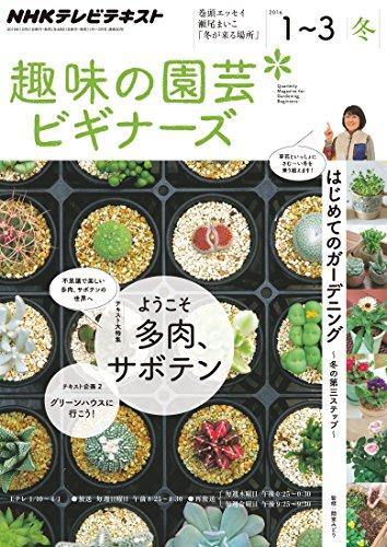 NHK 趣味の園芸ビギナーズ 2016年 1月~3月 [雑誌] NHKテキスト