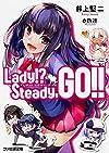 Lady!? Steady,GO!! (ファミ通文庫)