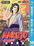 NARUTO―ナルト― モノクロ版【期間限定無料】 38 (ジャンプコミックスDIGITAL)
