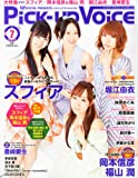 Pick-Up Voice (ピックアップヴォイス) 2011年 07月号 [雑誌]