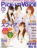 Pick-Up Voice (ピックアップヴォイス) 2011年 07月号 [雑誌]