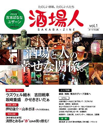 酒場人 vol.1 ()