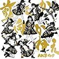 AKB48「昨日よりもっと好き」