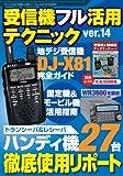 受信機フル活用テクニック ver.14 (三才ムック vol.627)