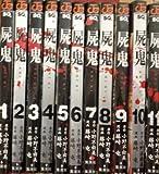 屍鬼 全11巻完結セット