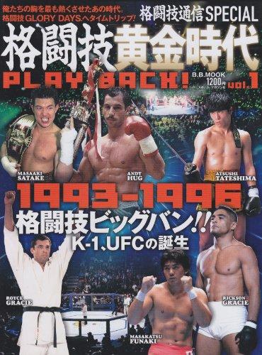 格闘技黄金時代PLAY BACK! vol.1 1993ー1996 (B・B MOOK 857 スポーツシリーズ NO. 727)