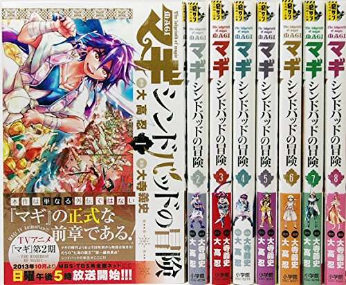 マギ シンドバッドの冒険 コミック 1-8巻セット (裏少年サンデーコミックス)