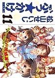 ぶっ☆かけ 11 (GAコミックス)