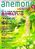 anemone (アネモネ) 2009年 07月号 [雑誌]