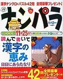 ナンパラ 2011年 11月号 [雑誌]