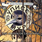 The Master of Lightning [Russian Edition] | Ulysses Moore