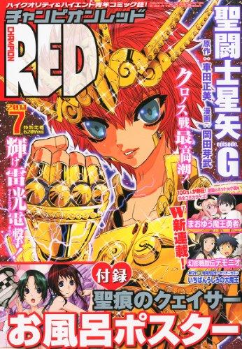 チャンピオン RED (レッド) 2011年 07月号 [雑誌]