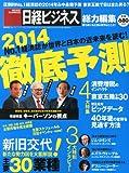 日経ビジネス総力編集「徹底予測2014」