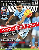 WORLD SOCCER DIGEST 2016.3.3 NO.454
