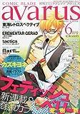 COMIC BLADE avarus (コミックブレイド アヴァルス) 2010年 06月号 [雑誌]