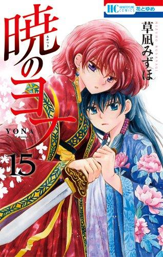 暁のヨナ 15 (花とゆめCOMICS)