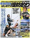 見てわかる!はじめての堤防釣り (BIG1シリーズ (90))