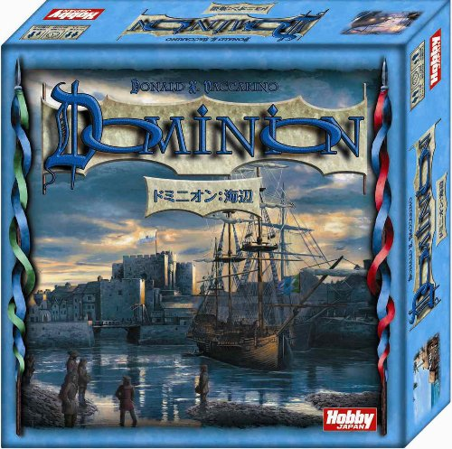 Dominion: Seaside (Japanese version)