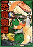 COMIC恐竜物語(4) ティラノサウルスのいた時代 (COMIC恐竜物語 (4))