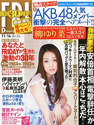 FRIDAY (フライデー) 2014年 11/14号 [雑誌]