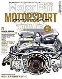 モーターファン・イラストレーテッド特別編集 Motorsportのテクノロジー 2016-2017 (モーターファン別冊)