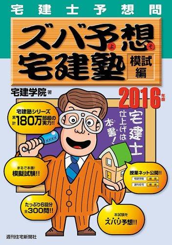 2016年版 ズバ予想宅建塾 模試編 (らくらく宅建塾シリーズ)