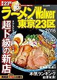 ラーメンWalker東京23区2016<ラーメンWalker> (ウォーカームック)