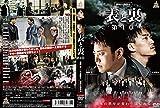 表と裏 第4章[DVD]