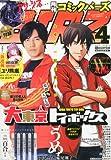 コミック BIRZ (バーズ) 2014年 04月号 [雑誌]