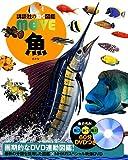 魚 講談社の動く図鑑MOVE