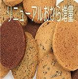 訳あり 豆乳おからクッキー1kg 【リニューアルおから増量】