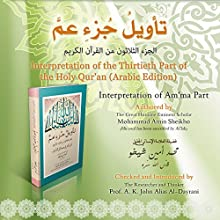 Interpretation of the Thirtieth Part of the Holy Qur'an: Am'ma Part (       UNABRIDGED) by Mohammad Amin Sheikho Narrated by Ahmed Alias Al-Dayrani