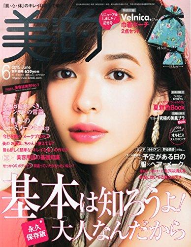 美的(BITEKI) 2015年 06 月号 [雑誌]