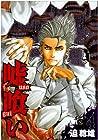 嘘喰い 第4巻 2007年06月19日発売