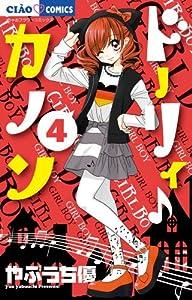 ドーリィ♪カノン 4 DVDつき特別版 (小学館プラス・アンコミックスシリーズ)