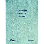 ルビーの指輪 … 寺尾 聰 【弦楽四重奏】