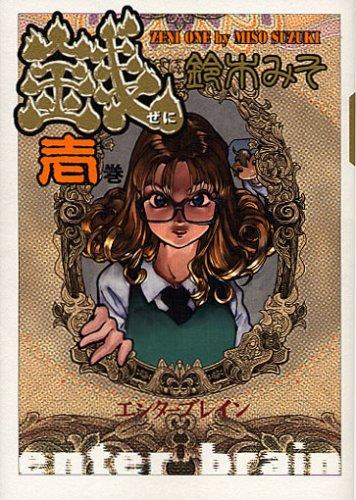 コミック 銭 1巻