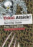(英文版)外国人のための妖怪サバイバルガイド - Yokai Attack!: The Japanese Monster Survival Guide(Hiroko Yoda/Matt Alt/Tatsuya Morino)