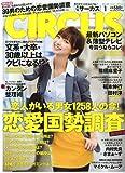 CIRCUS (サーカス) 2010年 01月号 [雑誌]