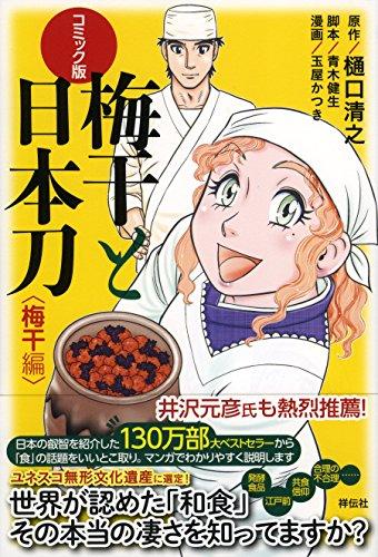 コミック版 梅干と日本刀(梅干編)