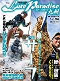 Lure Paradise九州 no.04(2014年冬号)特集:冬こそサーフ (別冊つり人 Vol.389)