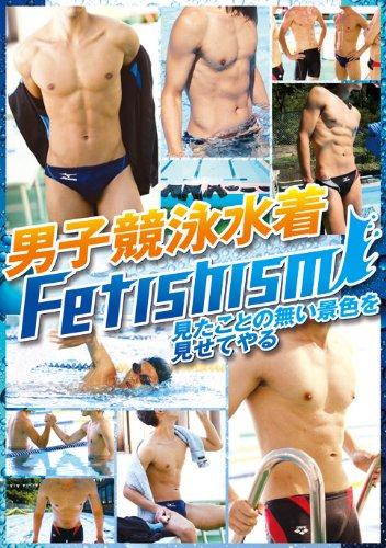 [競泳水着の男子たち] 男子競泳水着 Fetishism