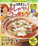 上沼恵美子のおしゃべりクッキング 2014年 12月号