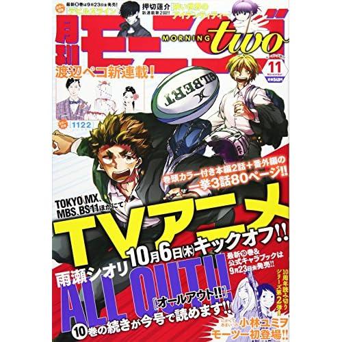 モーニングtwo 2016年 11/2 号 [雑誌]: 週刊モーニング 増刊