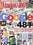 Windows 100% 2013年 10月号 [雑誌]
