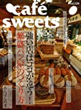cafe-sweets (カフェ-スイーツ) vol.120 (柴田書店MOOK)